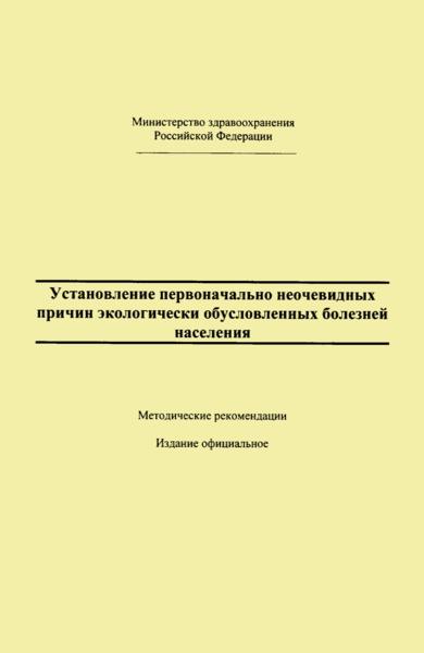 Методические рекомендации 2510/5717-97-32 Установление первоначально неочевидных причин экологически обусловленных болезней населения