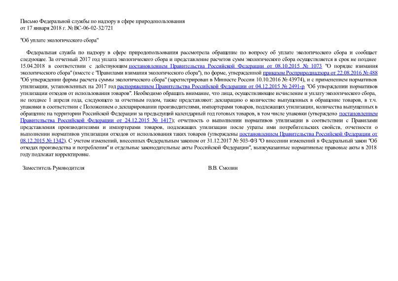 Письмо ВС-06-02-32/721 Об уплате экологического сбора