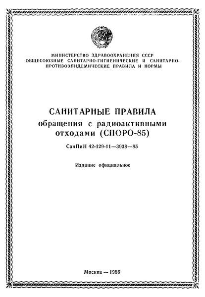 СанПиН 42-129-11-3938-85 Санитарные правила обращения с радиоактивными отходами (СПОРО-85)