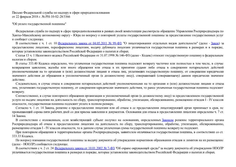 Письмо РН-10-02-28/3366 Об уплате государственной пошлины