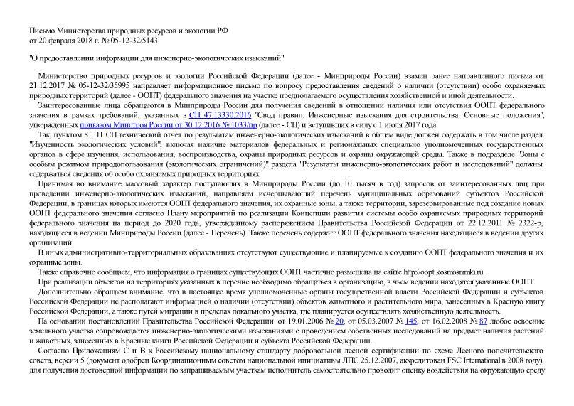Письмо 05-12-32/5143 О предоставлении информации для инженерно-экологических изысканий