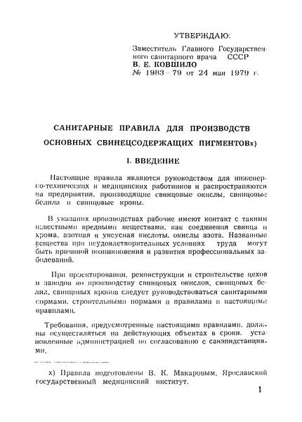 Санитарные правила 1983-79 Санитарные правила для производств основных свинецсодержащих пигментов