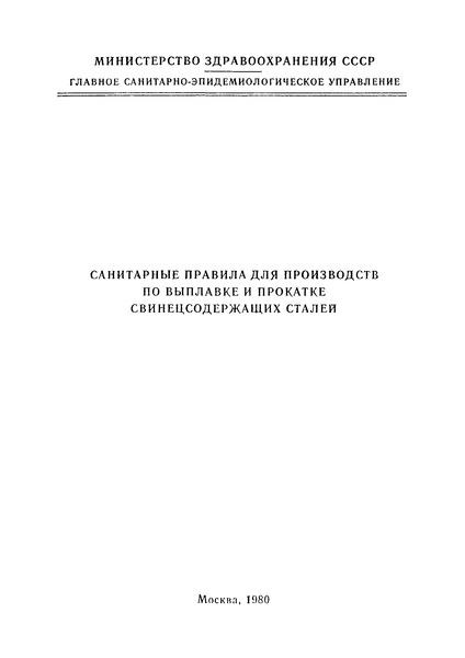 Санитарные правила 2162-80 Санитарные правила для производств по выплавке и прокатке свинецсодержащих сталей