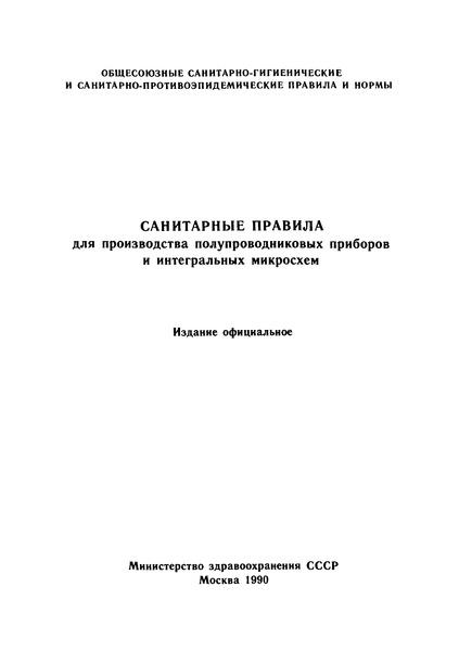 Санитарные правила 5181-90 Санитарные правила для производства полупроводниковых приборов и интегральных микросхем