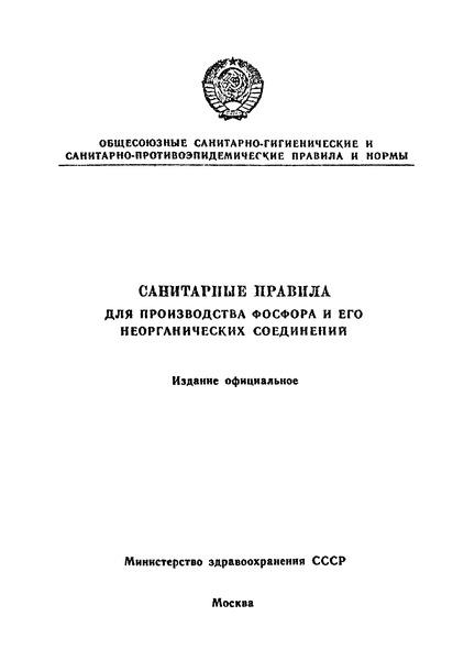 Санитарные правила 4155-86 Санитарные правила для производства фосфора и его неорганических соединений