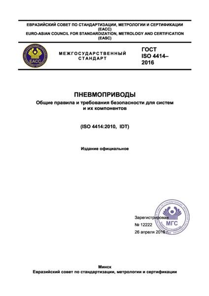 ГОСТ ISO 4414-2016 Пневмоприводы. Общие правила и требования безопасности для систем и их компонентов