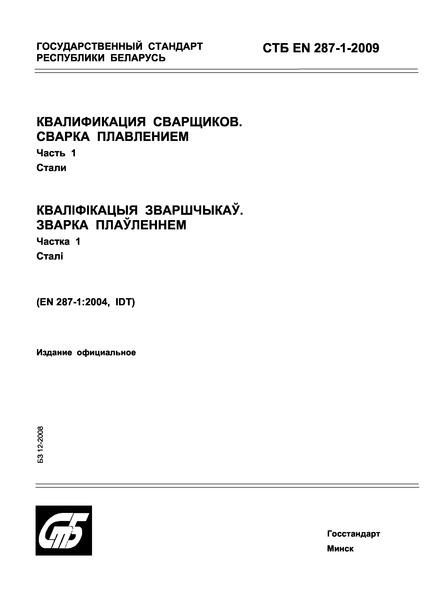 СТБ EN 287-1-2009 Квалификация сварщиков. Сварка плавлением. Часть 1. Стали