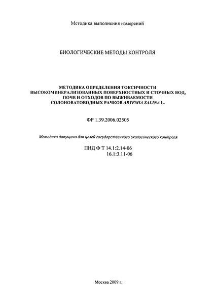 ФР 1.39.2006.02505 Биологические методы контроля. Методика определения токсичности высокоминерализованных поверхностных и сточных вод, почв и отходов по выживаемости солоноватоводных рачков Artemia salina L