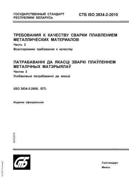 СТБ ISO 3834-2-2010 Требования к качеству сварки плавлением металлических материалов. Часть 2. Всесторонние требования к качеству
