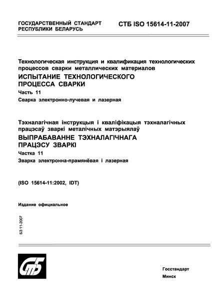 СТБ ISO 15614-11-2007 Технологическая инструкция и квалификация технологических процессов сварки металлических материалов. Испытание технологического процесса сварки. Часть 11. Сварка электронно-лучевая и лазерная