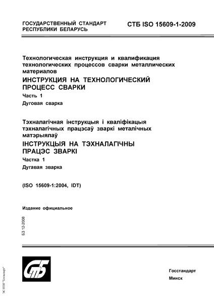 СТБ ISO 15609-1-2009 Технологическая инструкция и квалификация технологических процессов сварки металлических материалов. Инструкция на технологический процесс сварки. Дуговая сварка