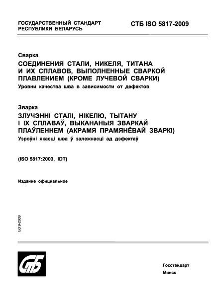 СТБ ISO 5817-2009 Сварка. Соединения стали, никеля, титана и их сплавов, выполненные сваркой плавлением (кроме лучевой сварки). Уровни качества шва в зависимости от дефектов