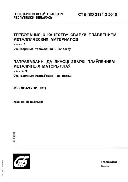СТБ ISO 3834-3-2010 Требования к качеству сварки плавлением металлических материалов. Часть 3. Стандартные требования к качеству