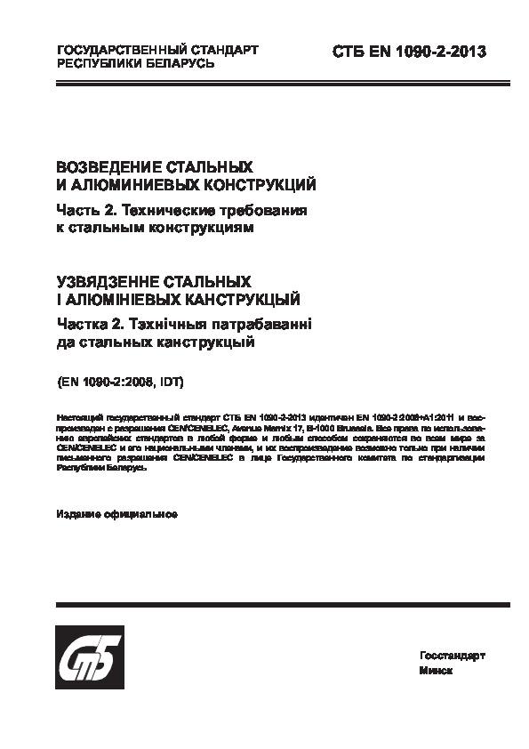 СТБ EN 1090-2-2013 Возведение стальных и алюминиевых конструкций. Часть 2. Технические требования к стальным конструкциям