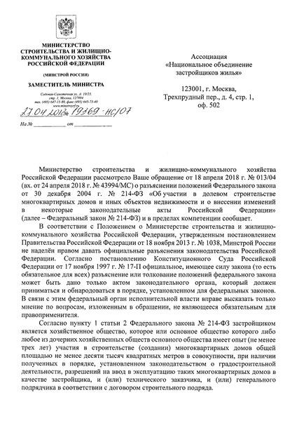 Письмо 19369-НС/07 О разъяснении положений Федерального закона от 30 декабря 2004 г. № 214-ФЗ