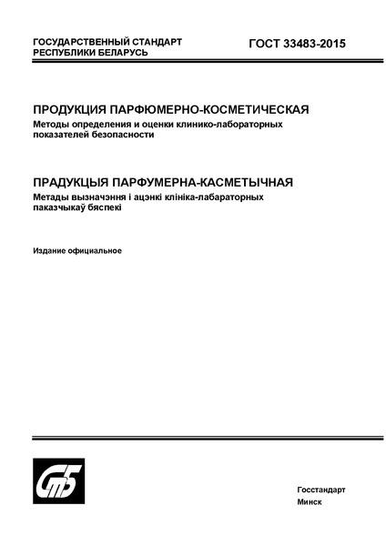 ГОСТ 33483-2015 Продукция парфюмерно-косметическая. Методы определения и оценки клинико-лабораторных показателей безопасности