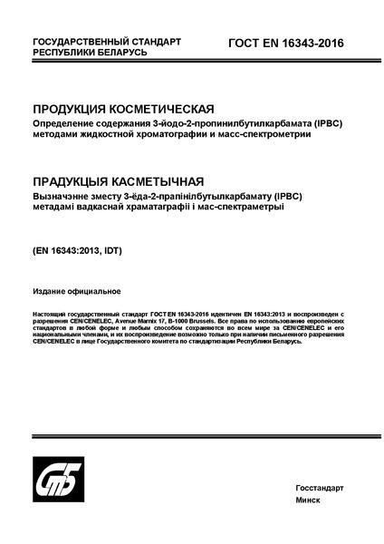 ГОСТ EN 16343-2016 Продукция косметическая. Определение содержания 3-йодо-2-пропинилбутилкарбамата (IPBC) методами жидкостной хроматографии и масс-спектрометрии