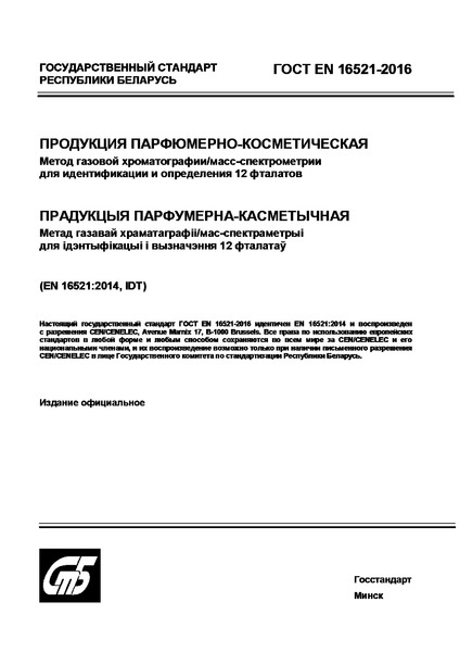 ГОСТ EN 16521-2016 Продукция парфюмерно-косметическая. Метод газовой хроматографии/масс-спектрометрии для идентификации и определения 12 фталатов