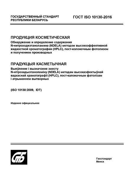 ГОСТ ISO 10130-2016 Продукция косметическая. Обнаружение и определение содержания N-нитрозодиэтаноламина (NDELA) методом высокоэффективной жидкостной хроматографии (HPLC), пост-колоночным фотолизом и получением производных