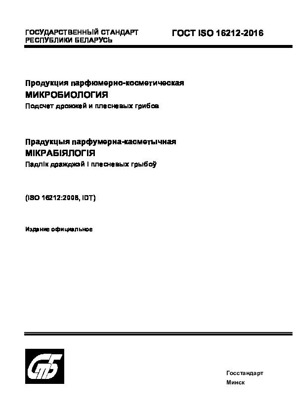 ГОСТ ISO 16212-2016 Продукция парфюмерно-косметическая. Микробиология. Подсчет дрожжей и плесневых грибов