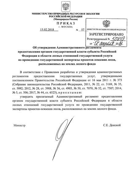 Административный регламент предоставления органом государственной власти субъекта Российской Федерации в области лесных отношений государственной услуги по проведению государственной экспертизы проектов освоения лесов, расположенных на землях лесного фонда