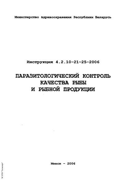 Инструкция 4.2.10-21-25-2006 Паразитологический контроль качества рыбы и рыбной продукции
