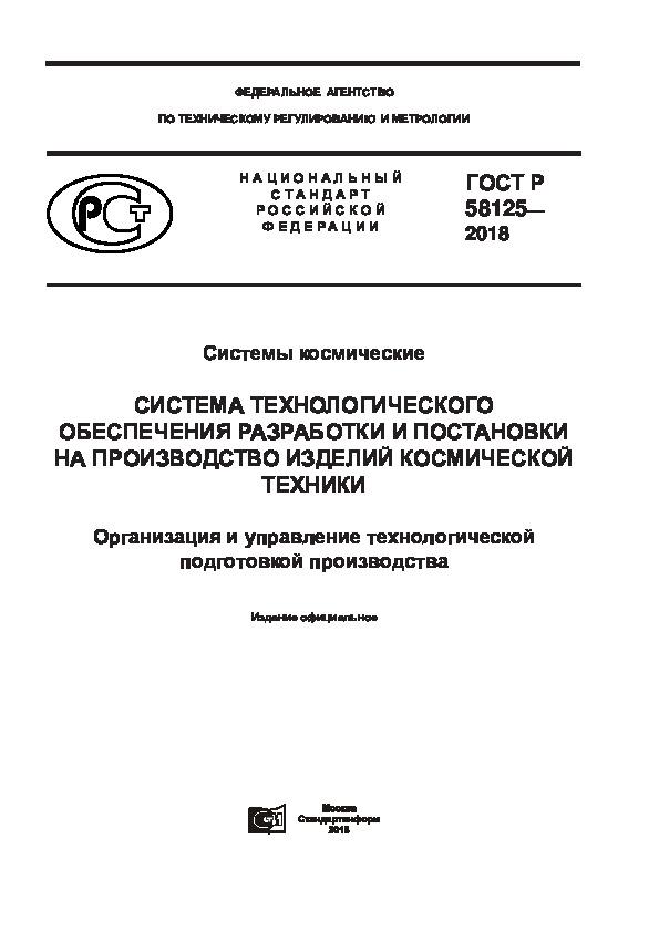 ГОСТ Р 58125-2018 Системы космические. Система технологического обеспечения разработки и постановки на производство изделий космической техники. Организация и управление технологической подготовкой производства