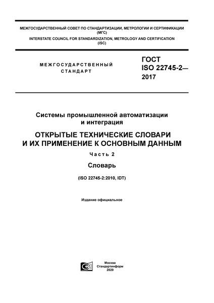 ГОСТ ISO 22745-2-2017 Системы промышленной автоматизации и интеграция. Открытые технические словари и их применение к основным данным. Часть 2. Словарь
