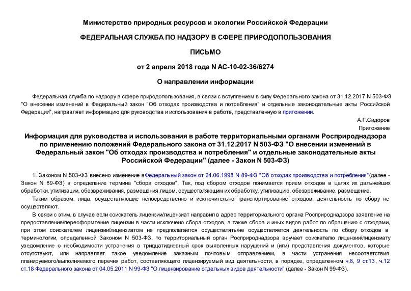 Письмо АС-10-02-36/6274 Информация для руководства и использования в работе территориальными органами Росприроднадзора по применению положений Федерального закона от 31.12.2017 № 503-ФЗ