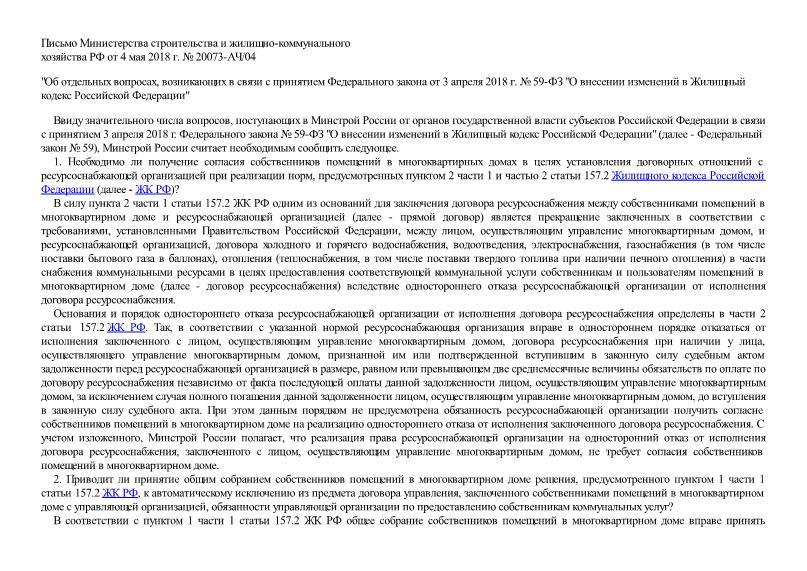 Письмо 20073-АЧ/04 Об отдельных вопросах, возникающих в связи с принятием Федерального закона от 3 апреля 2018 г. № 59-ФЗ