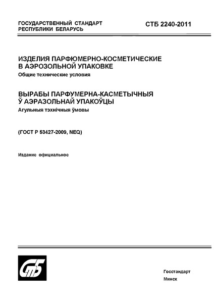 СТБ 2240-2011 Изделия парфюмерно-косметические в аэрозольной упаковке. Общие технические условия