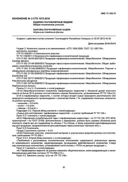 СТБ 1973-2009 Изделия парфюмерные жидкие. Общие технические условия