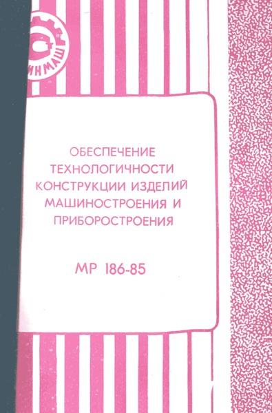 МР 186-85 Обеспечение технологичности конструкции изделий машиностроения и приборостроения