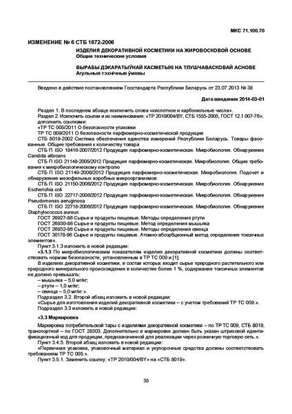 СТБ 1672-2006 Изделия декоративной косметики на жировосковой основе. Общие технические условия