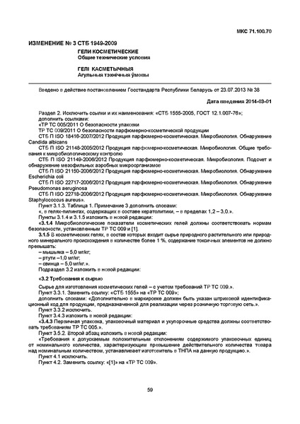 СТБ 1949-2009 Гели косметические. Общие технические условия