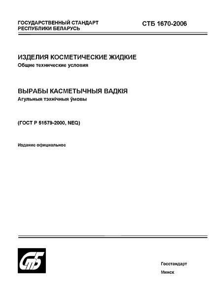 СТБ 1670-2006 Изделия косметические жидкие. Общие технические условия