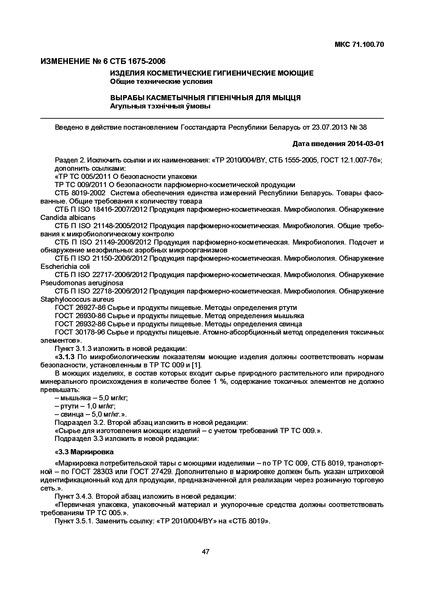 СТБ 1675-2006 Изделия косметические гигиенические моющие. Общие технические условия