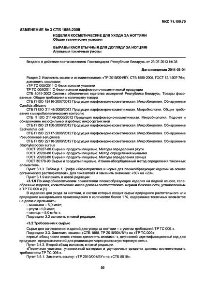 СТБ 1886-2008 Изделия косметические для ухода за ногтями. Общие технические условия
