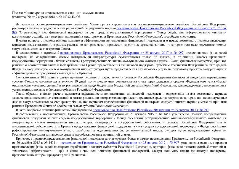 Письмо 14032-ЕС/06 О разъяснении отдельных положений постановления Правительства РФ от 25 августа 2017 г. № 997