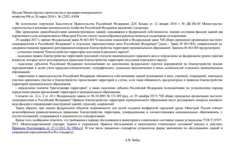 Письмо 12292-АЧ/04 Об оценке федеральных объектов недвижимости для целей создания комфортной городской среды