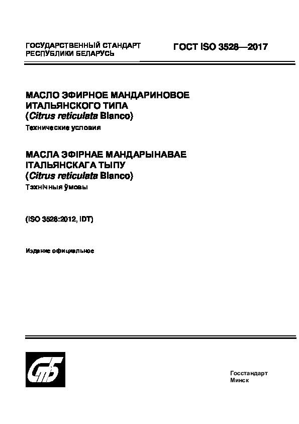 ГОСТ ISO 3528-2017 Масло эфирное мандариновое итальянского типа (Citrus reticulata Blanco). Технические условия