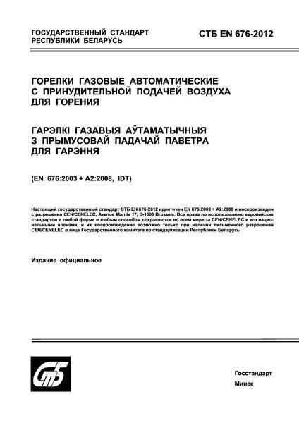 СТБ EN 676-2012 Горелки газовые автоматические с принудительной подачей воздуха для горения