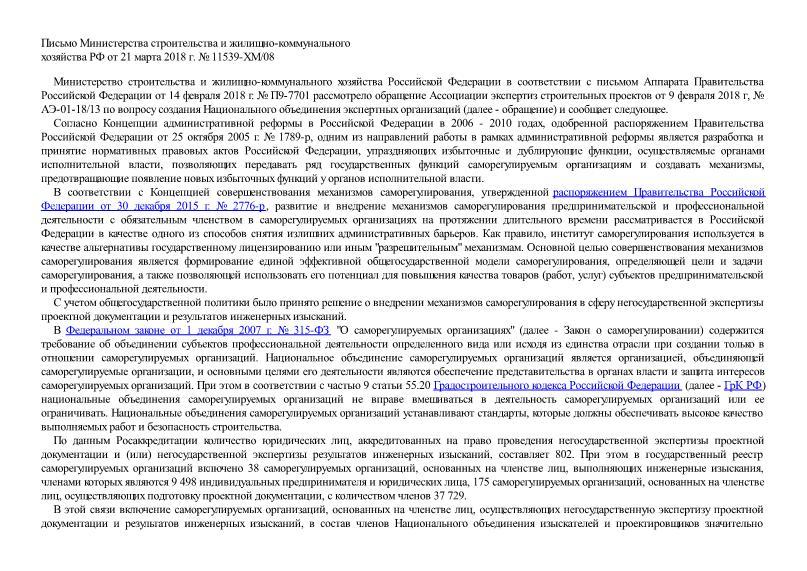 Письмо 11539-ХМ/08 О создании Национального объединения экспертных организаций