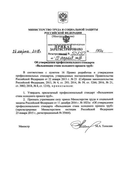 ПРИКАЗ 190Н ОТ 01 12 2015 СКАЧАТЬ БЕСПЛАТНО