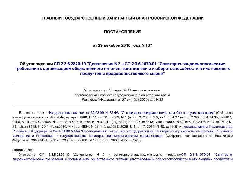 СП 2.3.6.2820-10 Санитарно-эпидемиологические требования к организациям общественного питания, изготовлению и оборотоспособности в них пищевых продуктов и продовольственного сырья