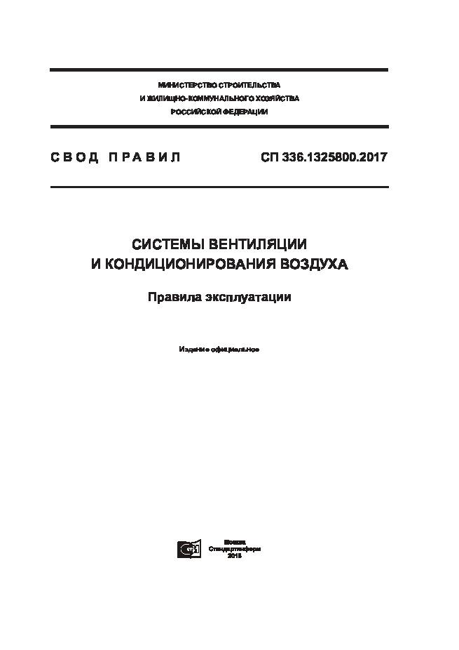 СП 336.1325800.2017 Системы вентиляции и кондиционирования воздуха. Правила эксплуатации