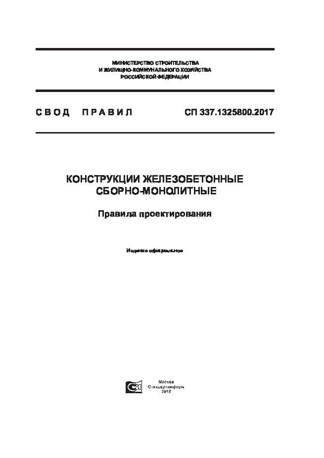 СП 337.1325800.2017 Конструкции железобетонные сборно-монолитные. Правила проектирования
