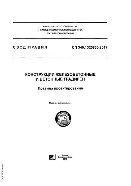 СП 340.1325800.2017 Конструкции железобетонные и бетонные градирен. Правила проектирования