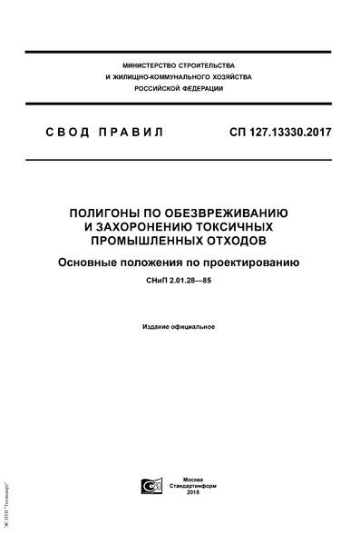 СП 127.13330.2017 Полигоны по обезвреживанию и захоронению токсичных промышленных отходов. Основные положения по проектированию