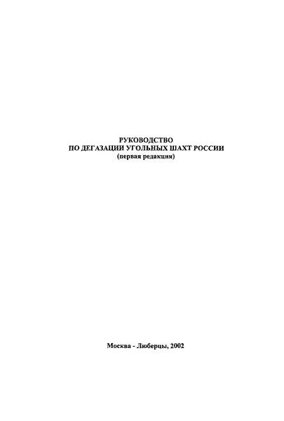 Руководство по дегазации угольных шахт России (первая редакция)